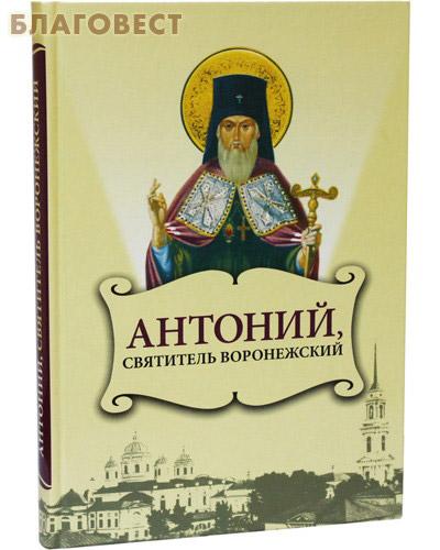 Антоний, святитель Воронежский