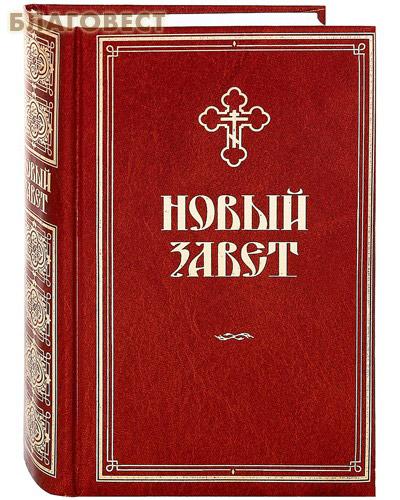 Новый завет. Русский язык ( Терирем -  )