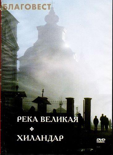 Диск (DVD) Река Великая. Хиландар (  -  )
