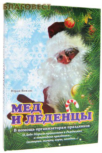 Мед и леденцы. В помощь организаторам праздников. Юрий Веялис ( Изографъ -  )
