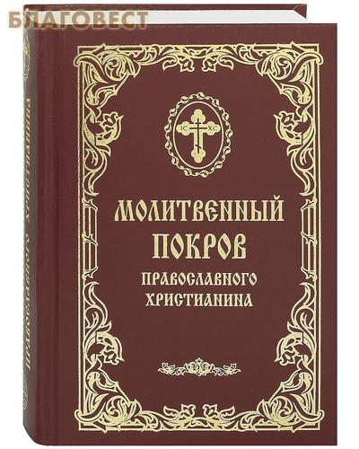 Молитвенный покров православного христианина. Русский шрифт