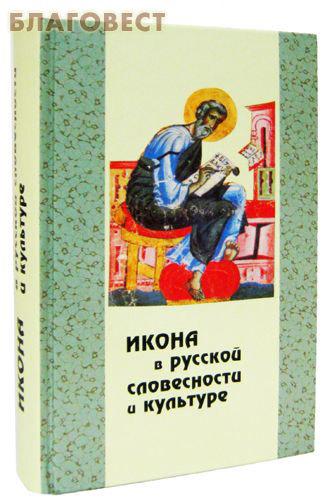 Икона в русской словесности и культуре. Сост В. В. Лепахин ( Паломник, Москва -  )