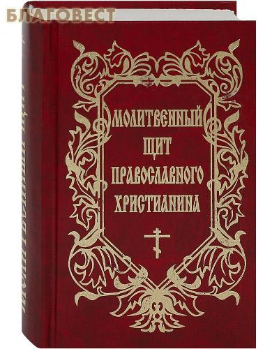 Молитвенный щит православного христианина. Русский шрифт