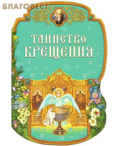 Таинство Крещения ( Дар,  Москва -  )