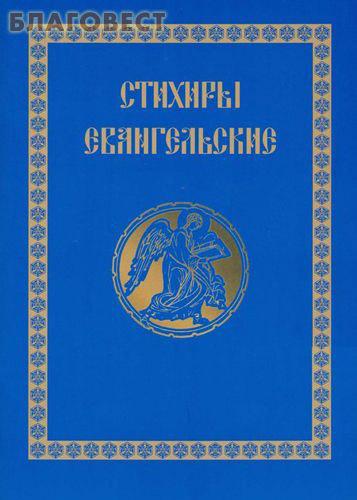 Стихиры Евангельские. Сборник. Составитель Л. В. Кондрашкова