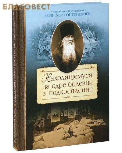 Находящемуся на одре болезни в подкрепление ( Сибирская Благозвонница -  )