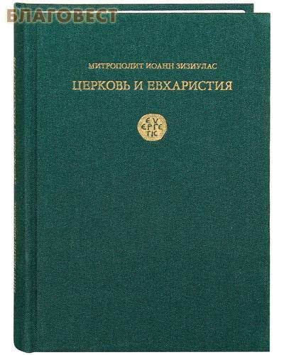 Церковь и Евхаристия. Митрополит Иоанн Зизиулас ( Богородице - Сергиева Пустынь -  )