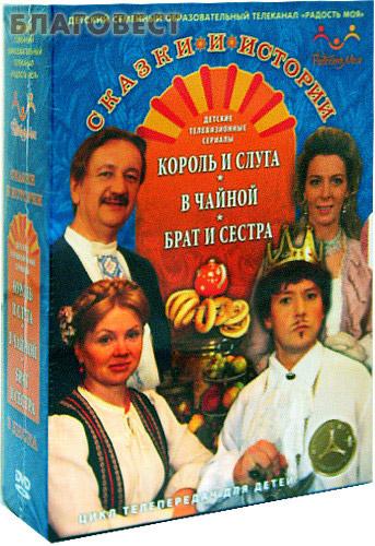 Диск (3 DVD) Сказки и истории. Король и слуга. В чайной. Брат и сестра. Комплект из 3-х дисков ( Телерадиокомпания ``Мироздание`` -  )