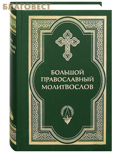 Большой православный молитвослов. Русский шрифт