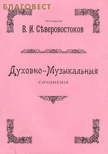 Духовно-музыкальные сочинения. Протодиакон В. И. Северовостоков ( Живоносный Источник -  )