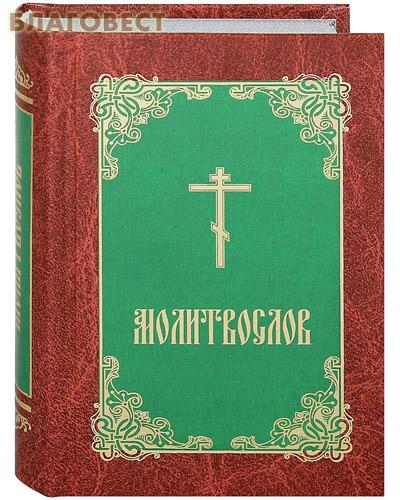 Молитвослов. Карманный формат. Русский язык ( Старый Петергоф -  )