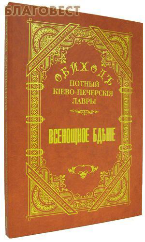 Обиход нотный Киево-Печерской Лавры. Всенощное бдение. Часть 1. Церковно-славянский шрифт