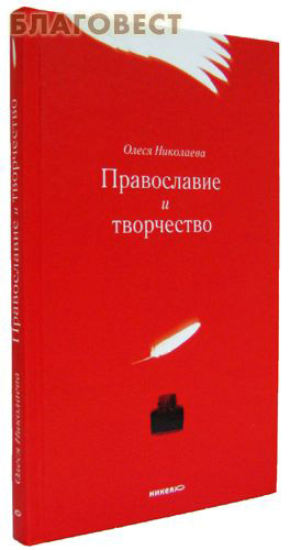 Православие и творчество. Олеся Николаева ( Никея -  )