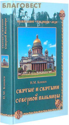 Святые и святыни Северной Пальмиры. Н. М. Коняев ( Вече, Москва -  )