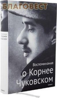 Воспоминания о Корнее Чуковском. Сост. Е. Ц. Чуковская, Е. В. Иванова ( Никея -  )