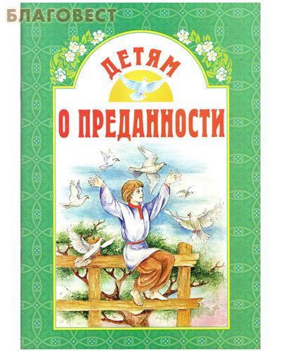 Детям о преданности. Сост. А. В. Велько