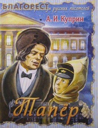Тапер. А. И. Куприн