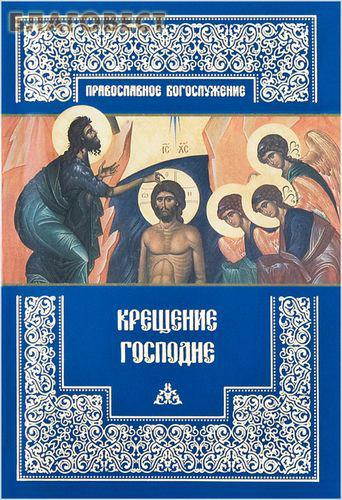 Крещение Господне ( Православный Свято-Тихоновский Гуманитарный Университет -  )