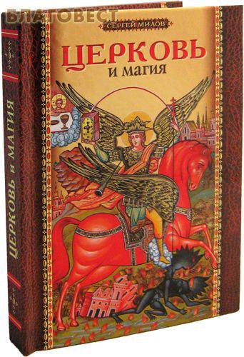 Церковь и магия. Сергей Милов ( Сибирская Благозвонница -  )