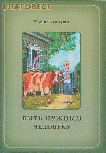 Быть нужным человеку. Сост. О. А. Белевцева, Т. Д. Жданова ( ИП Жданова -  )