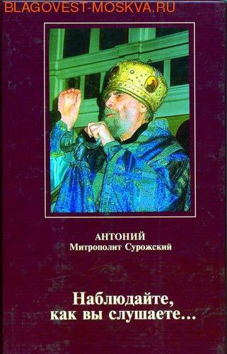 проповеди антония сурожского слушать новинок термобелья