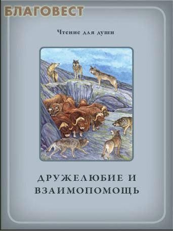 Дружелюбие и взаимопомощь. Сост. О. А. Белевцева, Т. Д. Жданова ( ИП Жданова -  )