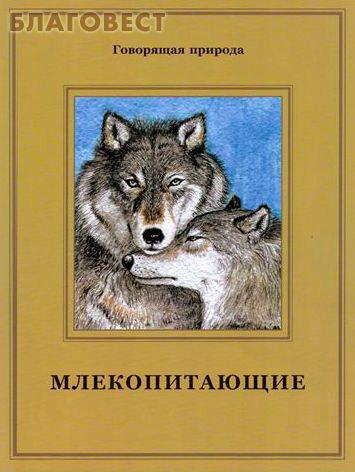Млекопитающие. Т. Д. Жданова ( ИП Жданова -  )