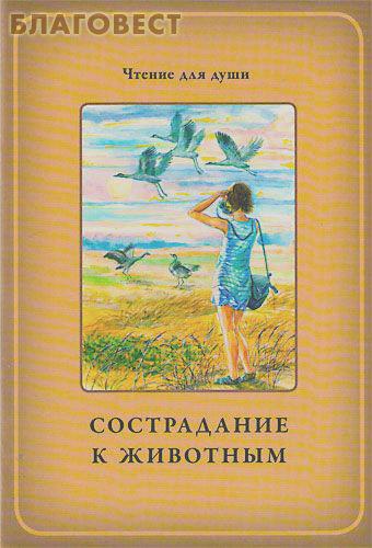 Сострадание к животным. О. А. Белевцева, Т. Д. Жданова ( ИП Жданова -  )