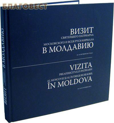 Визит Святейшего патриарха Московского и всея Руси Кирилла в Молдавию (8-10 октября 2011 года)