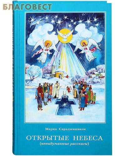 открытые небеса мария сараджишвили