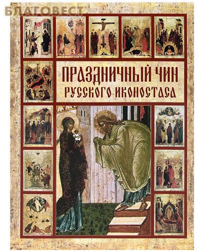 Праздничный чин русского иконостаса