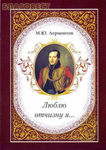Люблю отчизну я... М. Ю. Лермонтов