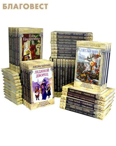 Полное собрание сочинений в 54-х томах. Лидия Чарская