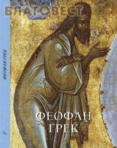 Феофан Грек. Альбом