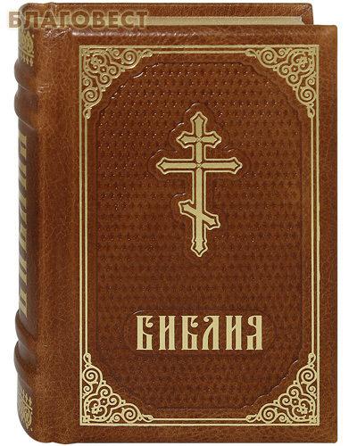 Библия. Кожаный переплет. Золотой обрез. Цвет в ассортименте ( Российское Библейское Общество -  )