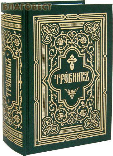 Требник в 2-х частях. Церковно-славянский язык