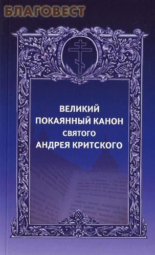 Великий покаянный канон святого Андрея Критского. Житие преподобной Марии Египетской ( Неугасимая лампада -  )