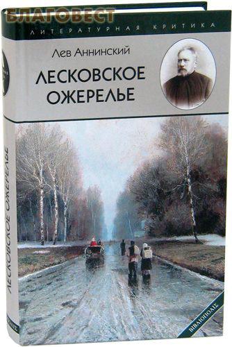 Лесковское ожерелье. Лев Аннинский ( Библиополис, Санкт-Петербург -  )