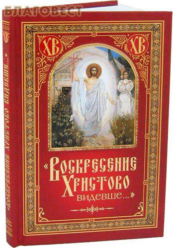 Воскресение Христово видевше...Сост. Н. С. Посадский
