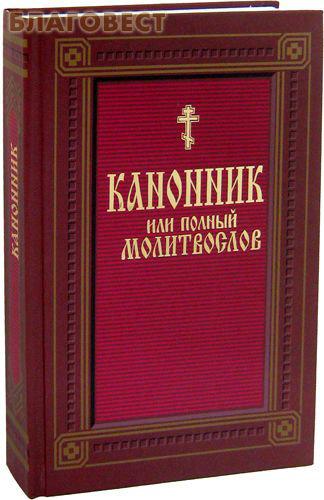 Канонник или полный молитвослов. Церковно-славянский шрифт