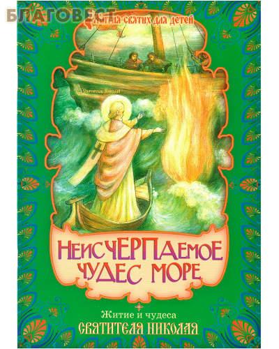 Неисчерпаемое чудес море Житие и чудеса Святителя Николая