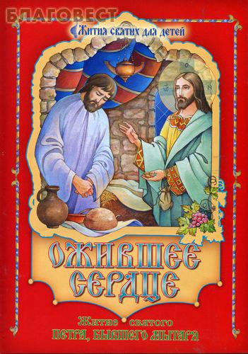 Ожившее сердце. Житие святого Петра, бывшего мытаря ( Приход храма Святаго Духа сошествия -  )