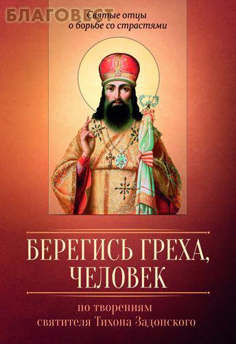 Берегись греха, человек. По творениям святителя Тихона Задонского