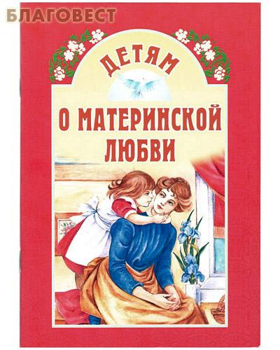Детям о материнской любви. Сост. А. В. Велько