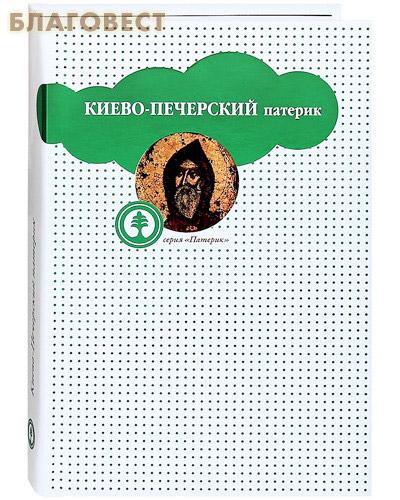 Киево-Печерский патерик