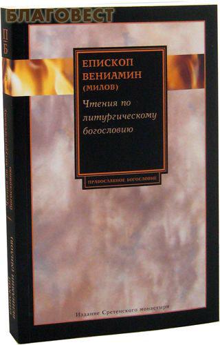 Чтения по литургическому Богословию. Епископ Вениамин (Милов) ( Сретенский монастырь -  )