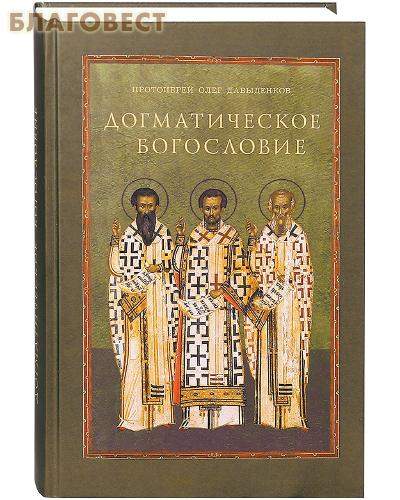 Догматическое богословие. Протоиерей Олег Давыденков