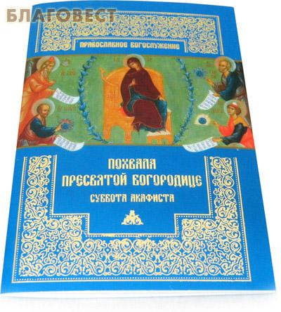 Похвала Пресвятой Богородице. Суббота Акафиста. Русский шрифт