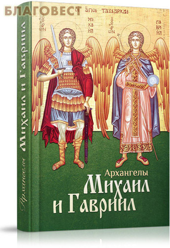 Святые Архангелы Михаил и Гавриил ( Благовест -  )