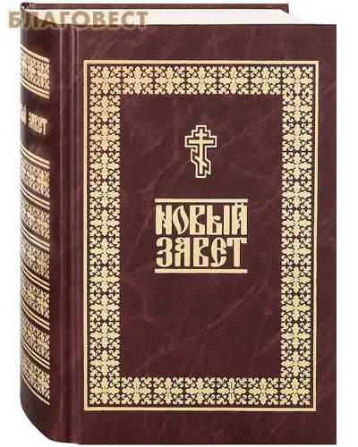 Новый Завет. Русский язык ( Даниловский Благовестник -  )
